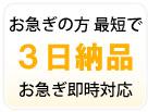 1万円以上送料無料 おまとめでお得