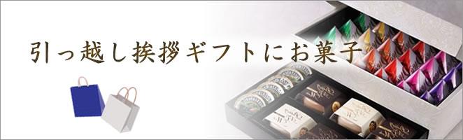 引っ越し挨拶菓子のおすすめを特集しておいるページです。おすすめの和菓子・焼き菓子についてまとめました。